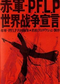 O Exército Vermelho Japonês - FPLP: Declaração da Guerra Mundial. Crédito: Palestine Poster Project.