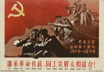 Posters em comemoração da Revolução Chinesa. Crédito: Chinese Posters.
