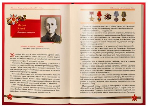 """Livro """"Pequenos Heróis da Grande Guerra"""" Crédito: BRICS: Mundo das Tradições."""