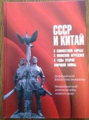 """Livro """"A URSS e a China em uma luta conjunta contra a agressão japonesa durante a Segunda Guerra Mundial"""" Crédito: BRICS: Mundo das Tradições."""