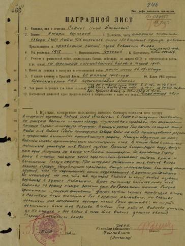 Lista de recomendação de premiação preenchida com informações sobre o sargento Siyanov. Crédito: http://berlin75.mil.ru/.