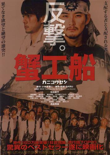 Cartaz do filme 蟹工船 (Kanikosen), versão de 2009, baseado no livro de Takiji Kobayashi e dirigido por Hiroyuki Tanaka (SABU). Crédito: Asian Wiki.