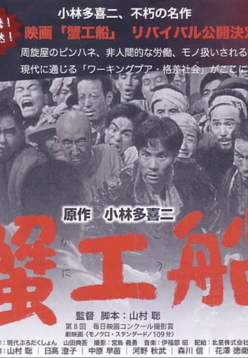 Cartaz do filme 蟹工船 (Kanikosen), versão de 1953, baseado no livro de Takiji Kobayashi e dirigido por Sô Yamamura. Crédito: IMDb.